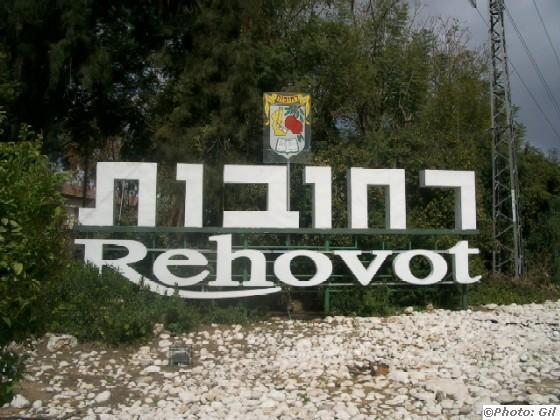 Rehovot Israel  city photos gallery : ... Americans Defend Israel: Shalom from Rehovot, Israel By RonYisrael