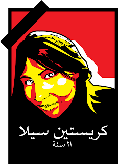 martyr of Egypt revolution 2011