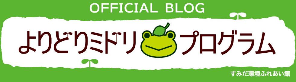 よりどりミドリプログラム Official Blog