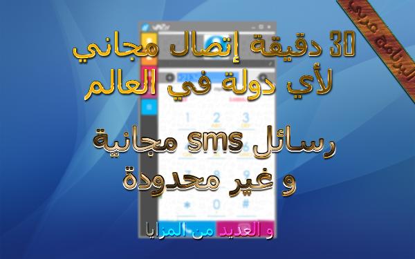 تمتع بـ30 دقيقة إتصال مجانا و رسائل sms مجانية و غير محدودة لأي دولة في العالم مع هذا البرنامج و التطبيق العربي !