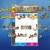 تمتع بـ 30 دقيقة إتصال مجانا و رسائل sms مجانية و غير محدودة لأي دولة في العالم مع هذا البرنامج و التطبيق العربي !