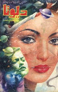 Devta-by-Mohiuddin-Nawaab-Part-27-Download-Free