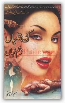 Kathputliyan By Aleem Ul Haq Haqi