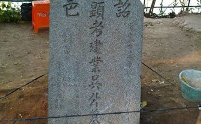 Penemuan Nisan Beraksara Cina Kuno di Tangerang