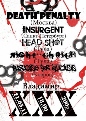 21 мая во Владимире состоится hxc/mxc вечеринка в straight edge формате.   Жечь будут:      Death Penalty (Москва)     Insurgent (Спб)     HeadShot (Тула)     Right Choice (Тула)     Paradise for Oticasis (Коврав)