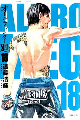 オールラウンダー廻 第01-18巻 [All Rounder Meguru vol 01-18] rar free download updated daily
