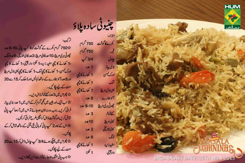 how to make mutton pulao in urdu