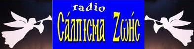 http://greekradios.gr/radio_play.asp?r_id=1251