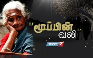 OLD AGE PENSION | News 7 Tamil