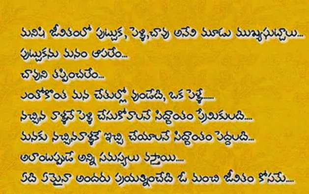 Telugu Quotes on Marriage with Photos