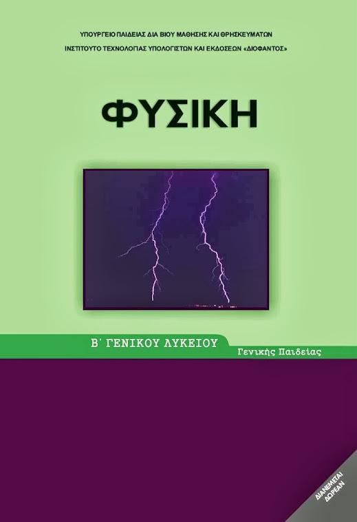 εκδόσεις ΔΙΟΦΑΝΤΟΣ