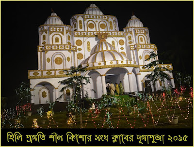 Hili balurghat all top durga puja photoimagewallpaper puja hili balurghat all top durga puja photoimagewallpaper thecheapjerseys Images