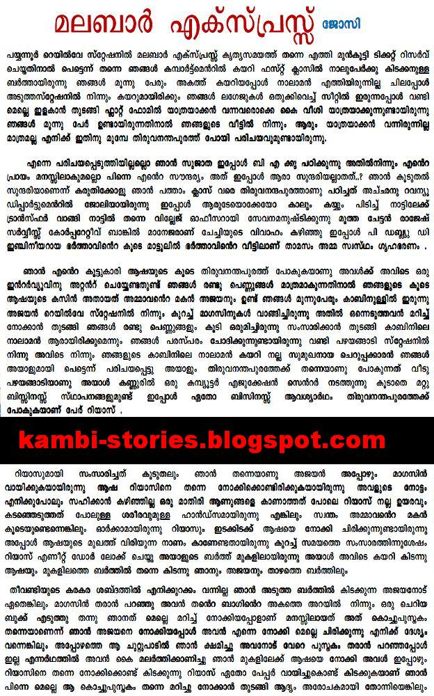 Malayalam kambikathakal, kambikadakal online ,kochupusthakam