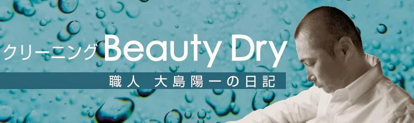 クリーニングBeauty Dry 職人 大島陽一のブログ