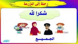 Cerita pengalaman liburan dalam bahasa arab