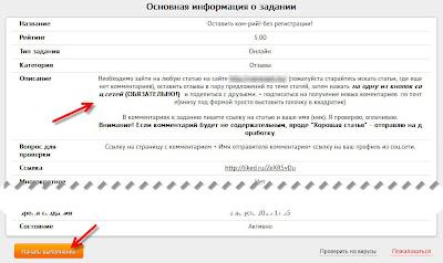 подробное описание задания на странице в системе Liked.ru: заработать на выполнении простых заданий