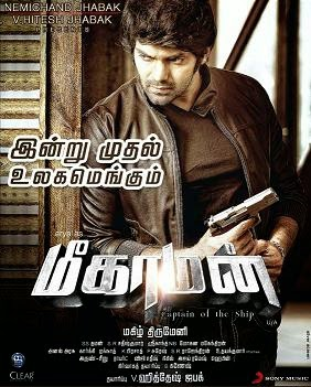 Watch Meaghamann (2014) DVDScr Tamil Full Movie Watch Online Free Download