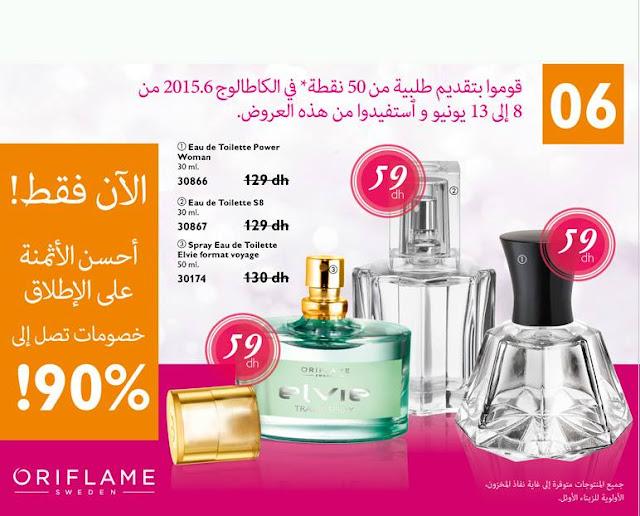 mini catalogue oriflame maroc juin 2015