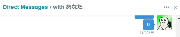 PC版Twitter : ダイレクトメッセージ 英語のタイトル  Direct Message > with
