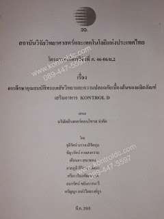 http://www.kontroldc.com/dr-pongsak-lamaipis-kontrol-dietary-supplement/