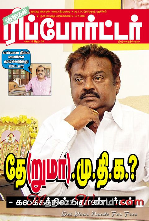 Kumudam Jothidam 28-12-2012 - Moviezzworld - HD Wallpapers