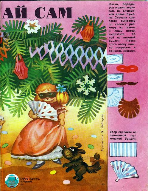 Поделка из бумаги своими руками СССР, советская, старая, из детства Новый год новогодние