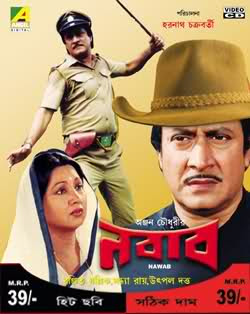 Nawab 1991 Bengali Movie Watch Online