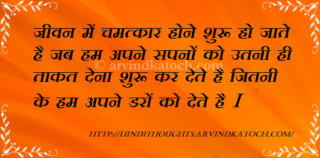 Life, fears, dreams, miracles, life, Hindi Thought, Quote