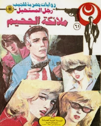 قراءة تحميل ضد القانون رجل المستحيل أدهم صبري نبيل فاروق