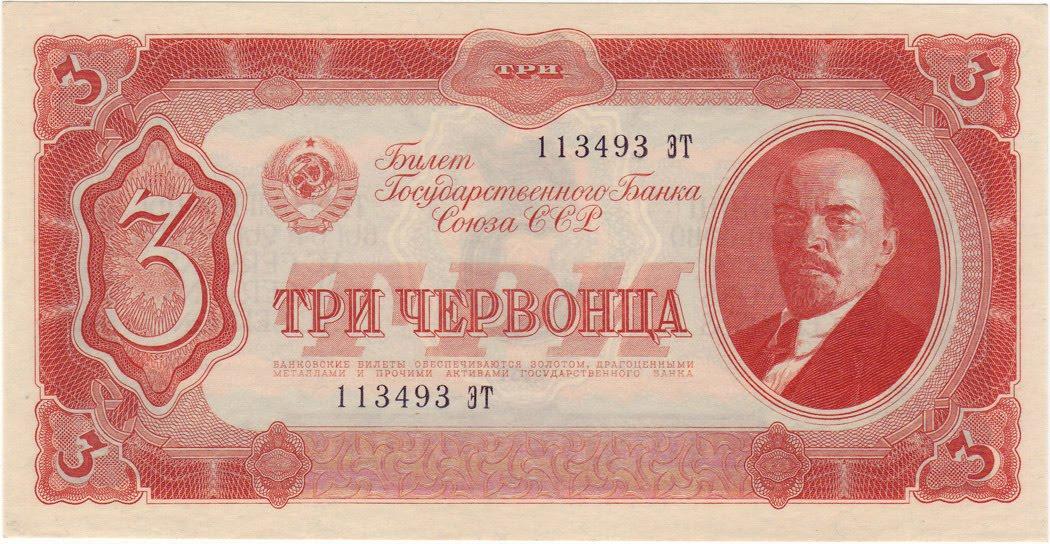 Soviet Union Money 3 Chervontsa, 1937 issue|World ...