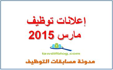إعلانات توظيف ليم 9 مارس 2015