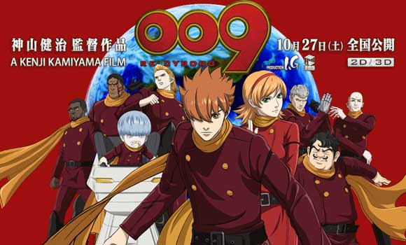 Cyborg 009 movie