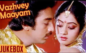 Vazhve Maayam Movie Song Jukebox – Kamal Haasan, Sridevi – Tamil Movie Songs Collection