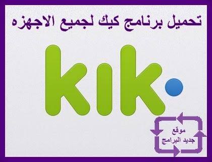 تنزيل برنامج كيك, kik الجديد لجميع الاجهزه 2015