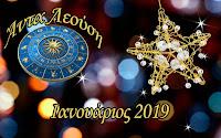 ΠΛΑΝΗΤΙΚΕΣ ΔΙΕΛΕΥΣΕΙΣ ΙΑΝΟΥΑΡΙΟΣ 2019