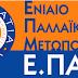 ΕΠΑΜ: 28 Οκτωβρίου 1940 - 2015