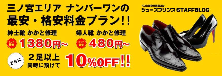 三宮一安い!! 靴修理 シューズプリンス STAFFBLOG