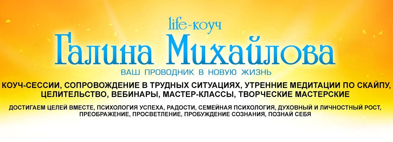 КЛЮЧИ К УСПЕХУ сайт Галины Михайловой