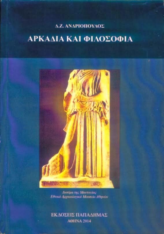 «Αρκαδία και Φιλοσοφία» το νέο βιβλίο του Δ. Ζ. Ανδριόπουλου, ομ. Καθηγητή του Αριστοτελείου Παν.