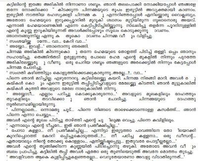 Malayalam Cartoon Kambi Kathakal Free People Check News Search