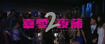 lan kwai fong 2 (2012) screen shoot