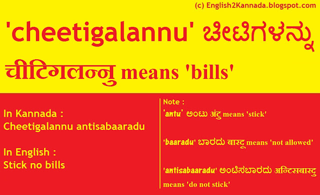 Bills means Cheetigalu