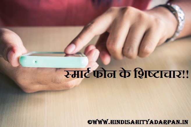 smartphone etiquettes,smartphone tips,smartphone tips hindi