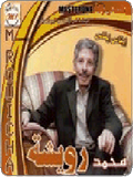 Rouicha Mohamed-Awa El hoban