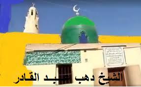 قناة الإمام الإدفوى للتراث والثقافة