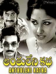 Anthuleni Katha (1976) - Devude ichhadu veedhi okati...