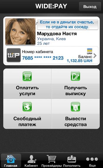 Wide:Up для iOS