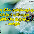 Tamil Athirshtam Quotations with Images