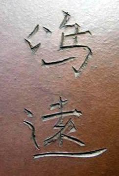 Yixing Teapot Maker's Marks - Cheng Ming Yuan