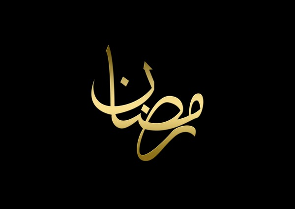 Free Islamic Calligraphy Download Part 11 Islamic Download